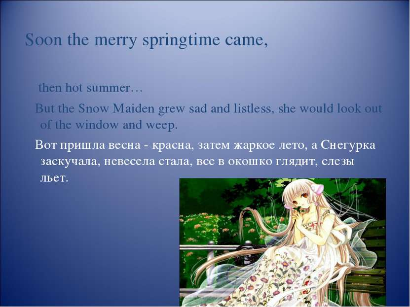 Soon the merry springtime came, then hot summer… But the Snow Maiden grew sad...