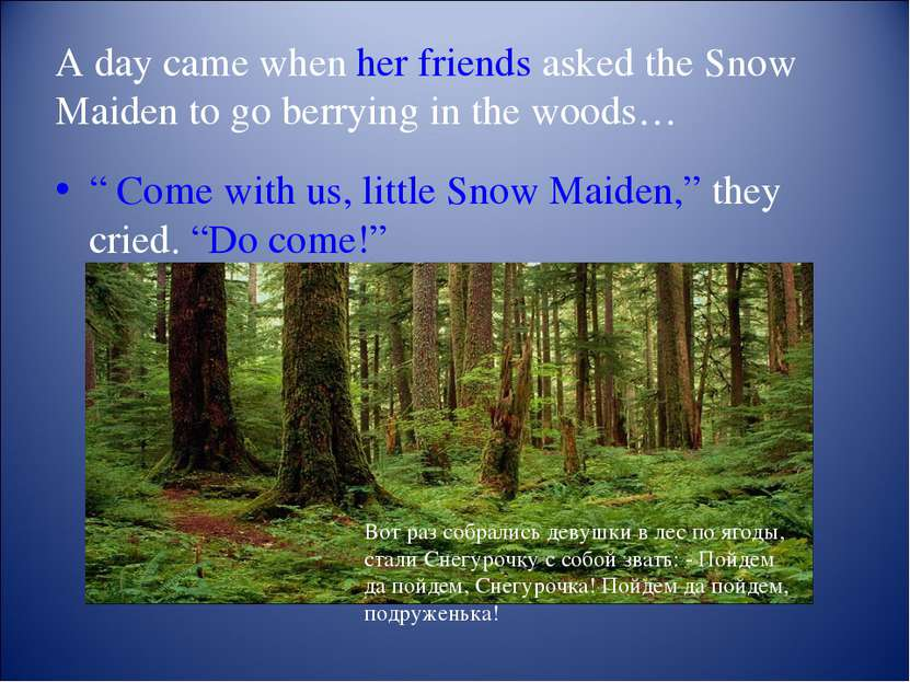 A day came when her friends asked the Snow Maiden to go berrying in the woods...