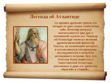 Легенда об Атлантиде Со времен древних греков эта загадка не дает покоя любит...