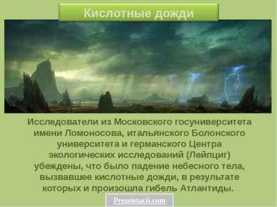 Исследователи из Московского госуниверситета имени Ломоносова, итальянского Б...