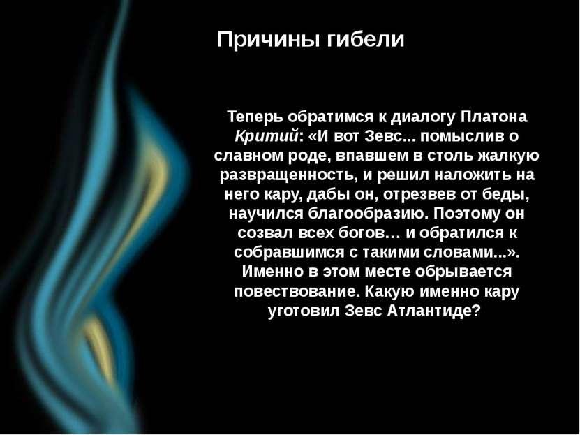 Причины гибели Теперь обратимся к диалогу Платона Критий: «И вот Зевс... помы...