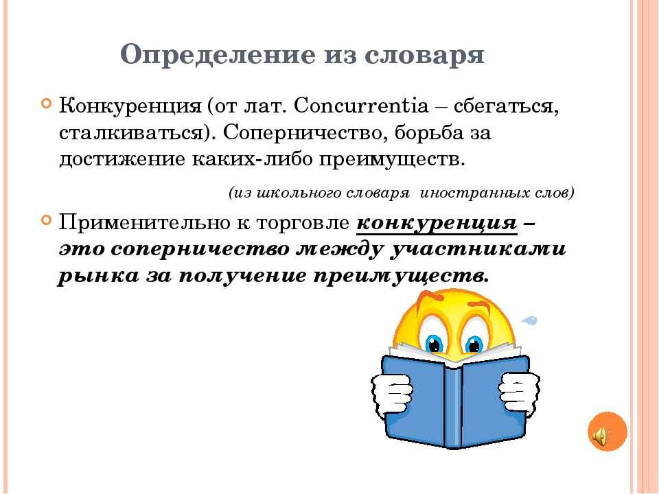 Определение из словаря Конкуренция (от лат. Concurrentia – сбегаться, сталкив...