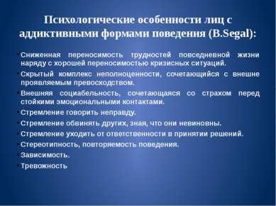 Психологические особенности лиц с аддиктивными формами поведения (B.Segal): С...