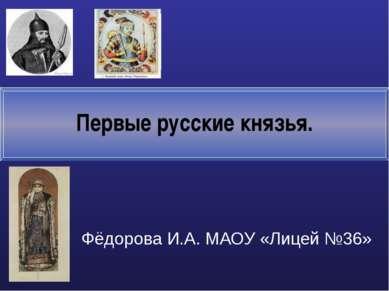 Первые русские князья. Фёдорова И.А. МАОУ «Лицей №36»
