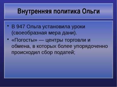 Внутренняя политика Ольги В 947 Ольга установила уроки (своеобразная мера дан...