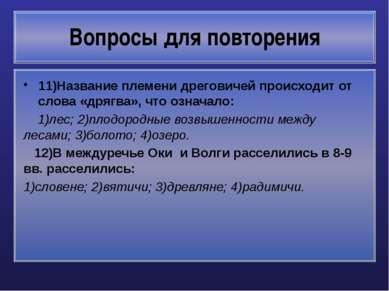 Вопросы для повторения 11)Название племени дреговичей происходит от слова «др...