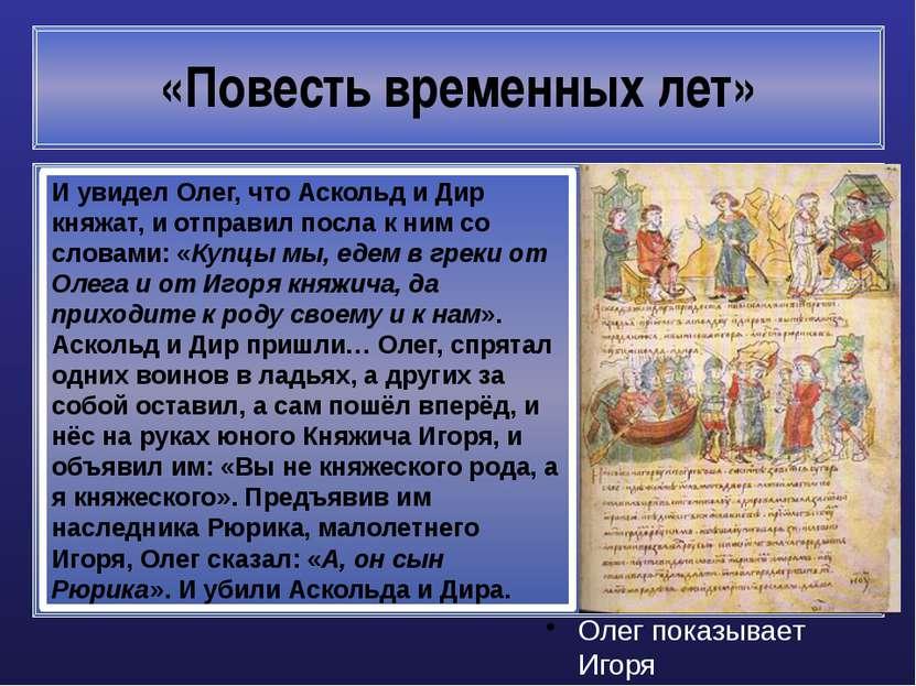 «Повесть временных лет» Олег показывает Игоря И увидел Олег, что Аскольд и Ди...