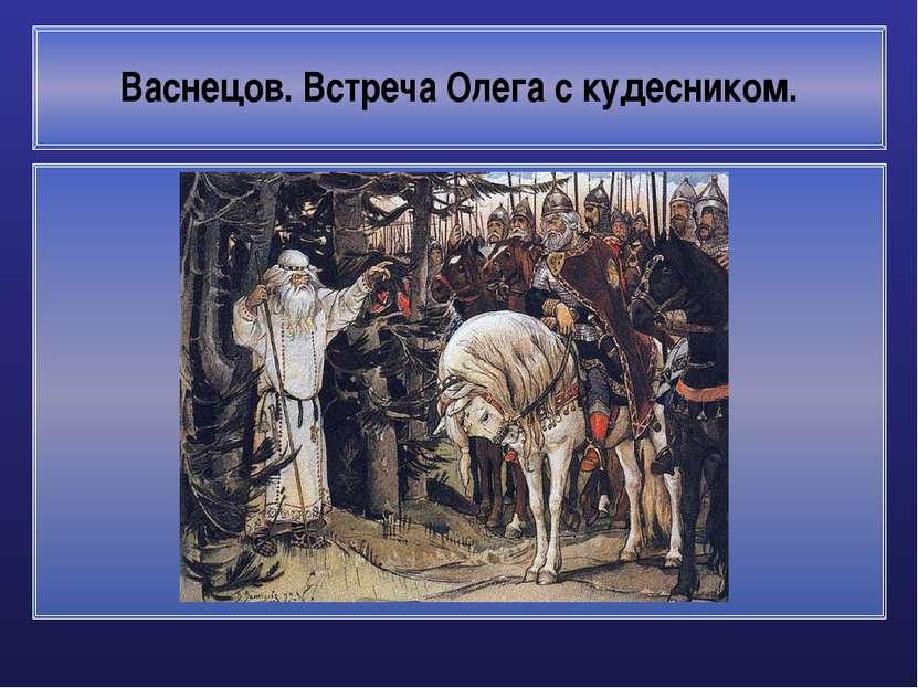 Васнецов. Встреча Олега с кудесником.