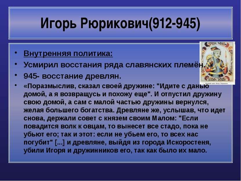 Игорь Рюрикович(912-945) Внутренняя политика: Усмирил восстания ряда славянск...