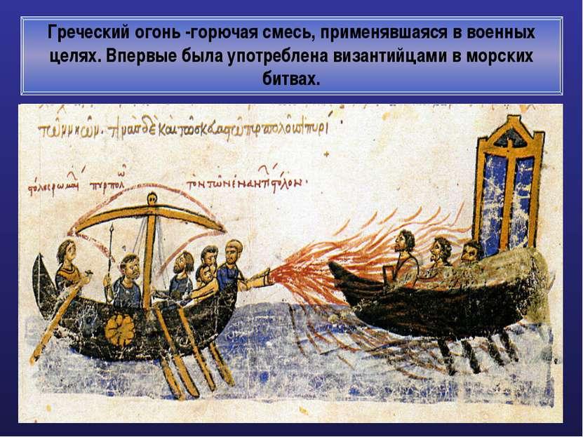Греческий огонь -горючая смесь, применявшаяся в военных целях. Впервые была у...