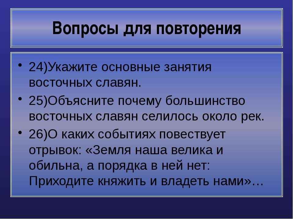 Вопросы для повторения 24)Укажите основные занятия восточных славян. 25)Объяс...