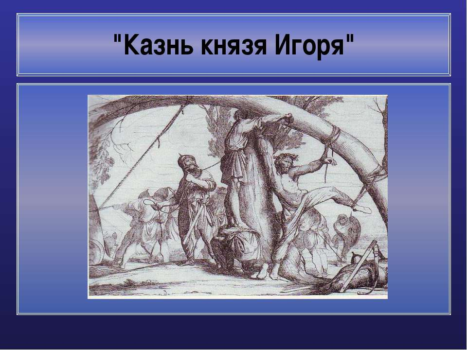 """""""Казнь князя Игоря"""""""