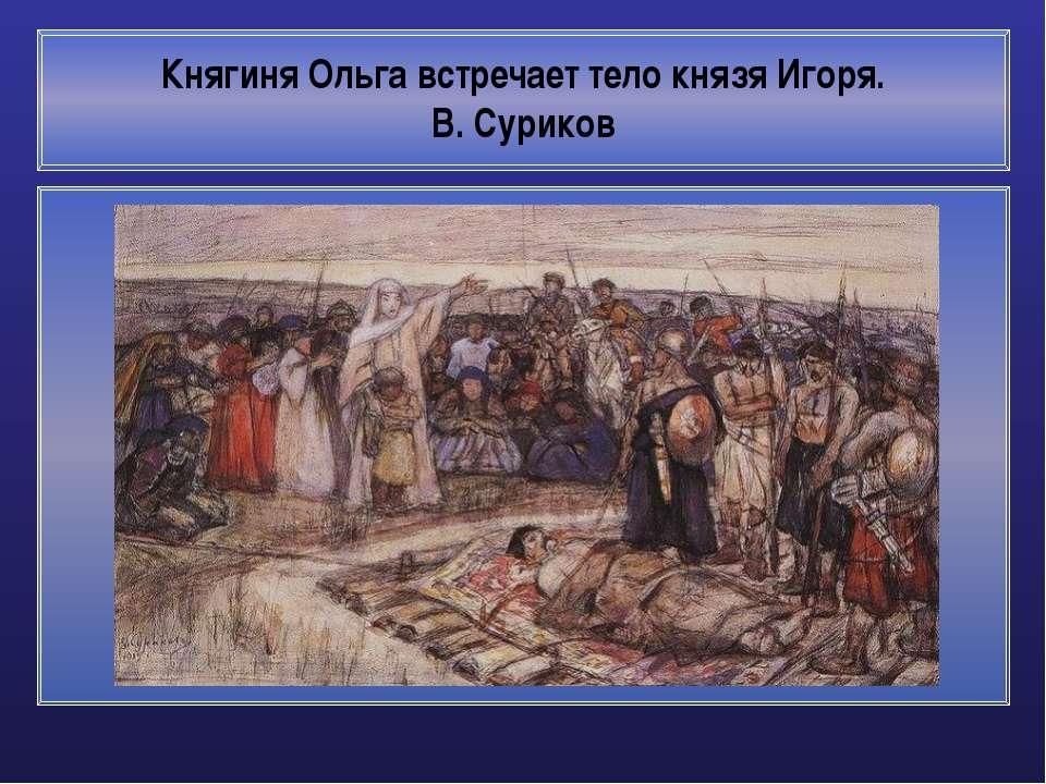 Княгиня Ольга встречает тело князя Игоря. В.Суриков