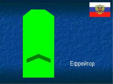 Ефрейтор