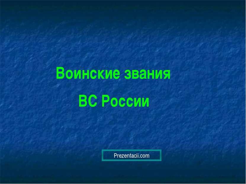 Воинские звания ВС России Prezentacii.com