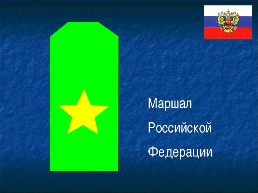 Маршал Российской Федерации
