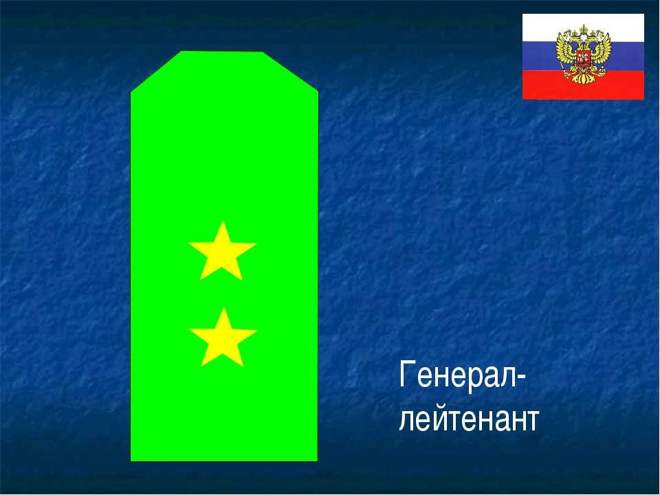 Генерал-лейтенант