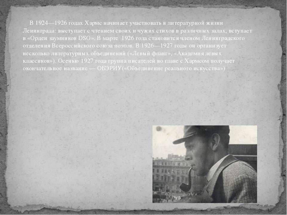 В 1924—1926 годах Хармс начинает участвовать в литературной жизни Ленинграда:...