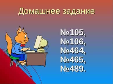 Домашнее задание №105,№106,№464, №465,№489.