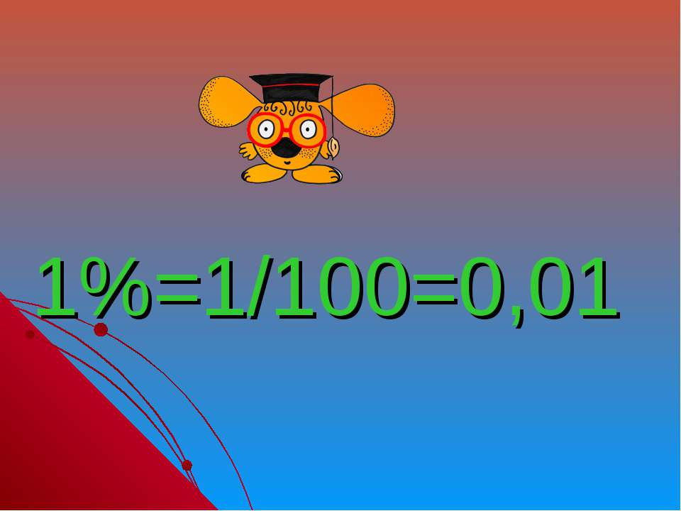 1%=1/100=0,01