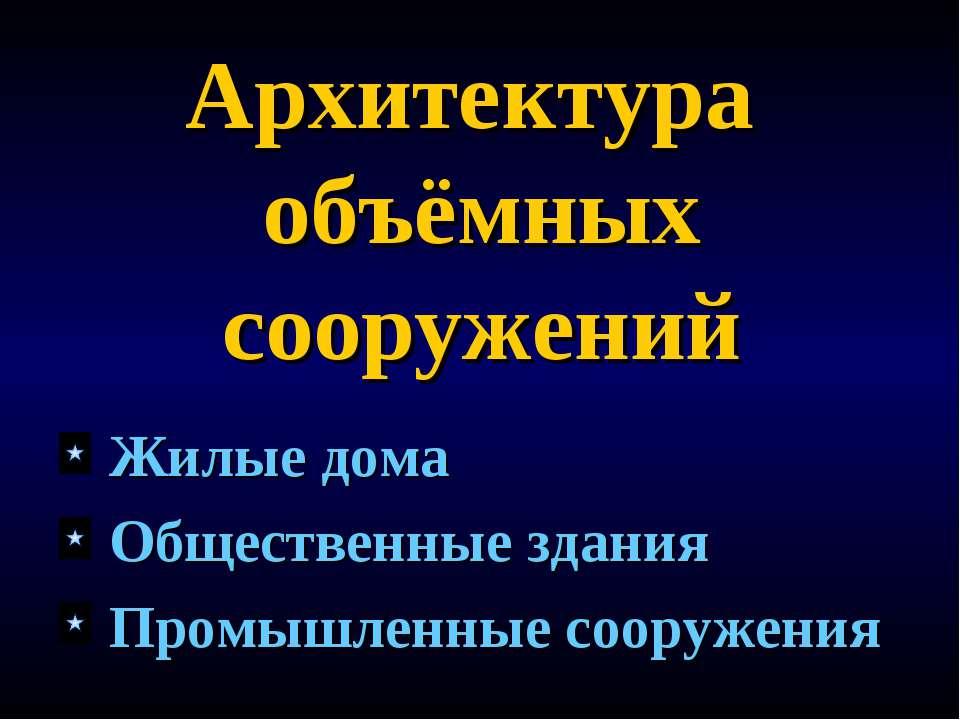 Архитектура объёмных сооружений Жилые дома Общественные здания Промышленные с...