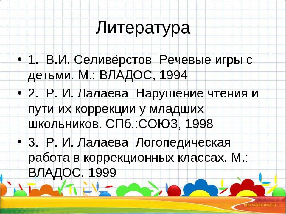 1. В.И. Селивёрстов Речевые игры с детьми. М.: ВЛАДОС, 1994 1. В.И. Селивёрст...