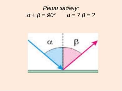 Реши задачу: α + β = 90° α = ? β = ?