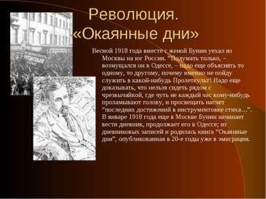 Революция. «Окаянные дни» Весной 1918 года вместе с женой Бунин уехал из Моск...