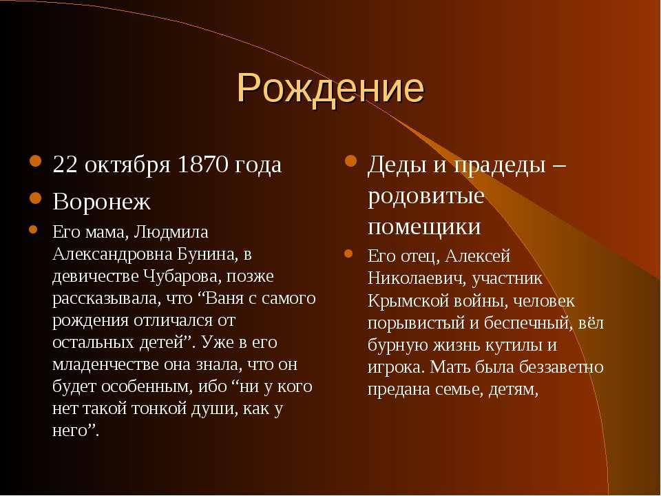Рождение 22 октября 1870 года Воронеж Его мама, Людмила Александровна Бунина,...