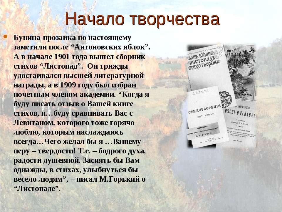 """Начало творчества Бунина-прозаика по настоящему заметили после """"Антоновских я..."""