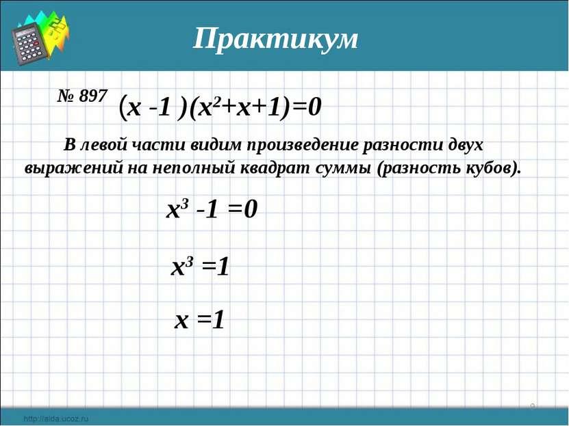 * Практикум № 897 В левой части видим произведение разности двух выражений на...