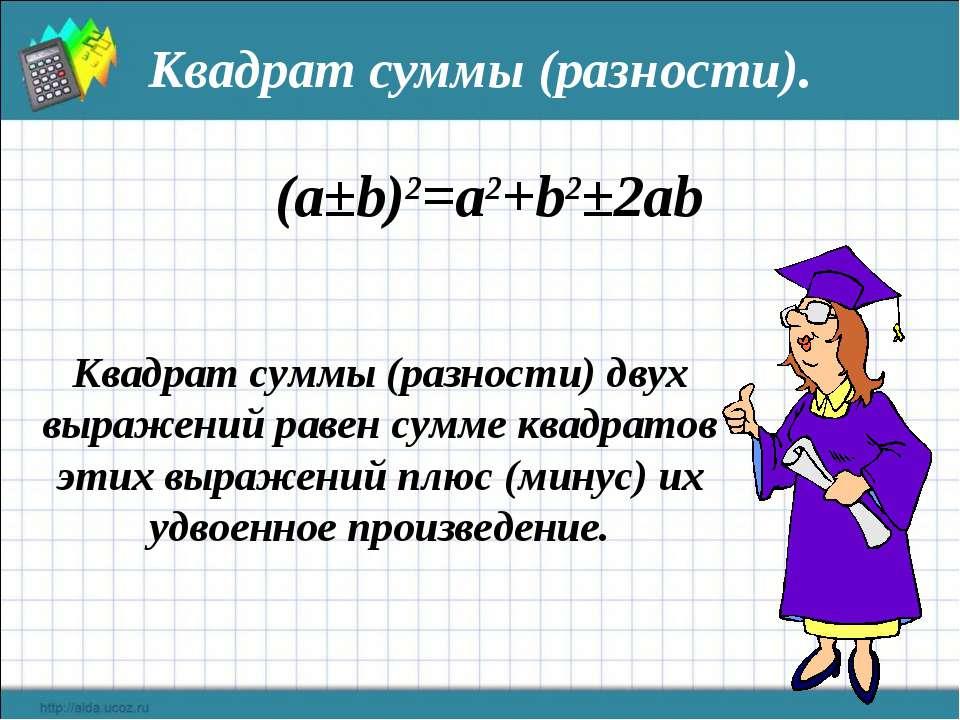 Квадрат суммы (разности). (a±b)2=a2+b2±2ab Квадрат суммы (разности) двух выра...
