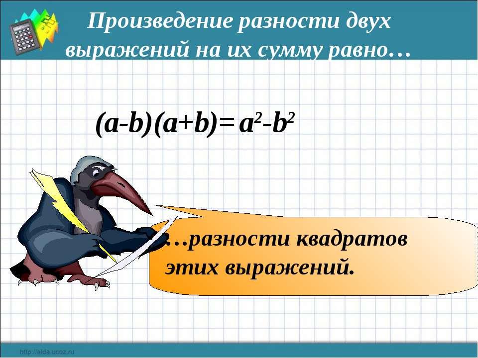 Произведение разности двух выражений на их сумму равно… (a-b)(a+b)= a2-b2 …ра...