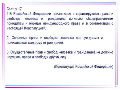 Статья 17 В Российской Федерации признаются и гарантируются права и свободы ч...