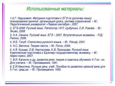 Использованные материалы: 1.А.Г. Нарушевич. Методика подготовки к ЕГЭ по русс...