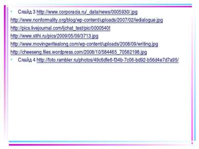 Слайд 3 http://www.corporacia.ru/_data/news/0005930/.jpg http://www.nonformal...