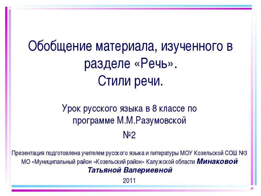 Обобщение материала, изученного в разделе «Речь». Стили речи. Урок русского я...