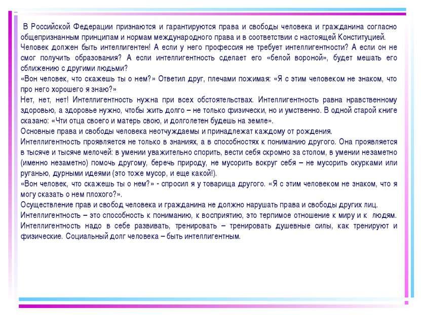 В Российской Федерации признаются и гарантируются права и свободы человека ...
