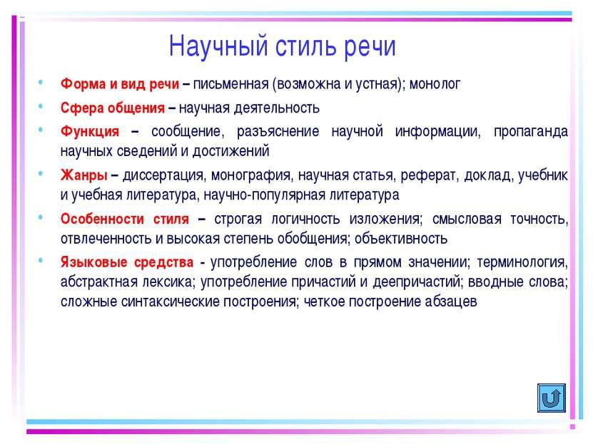 Научный стиль речи Форма и вид речи – письменная (возможна и устная); монолог...