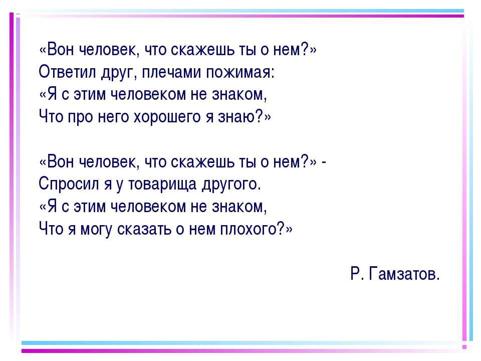 «Вон человек, что скажешь ты о нем?» Ответил друг, плечами пожимая: «Я с этим...