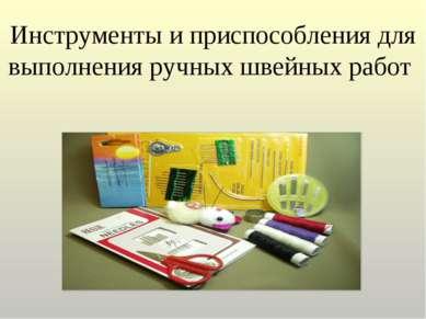Инструменты и приспособления для выполнения ручных швейных работ