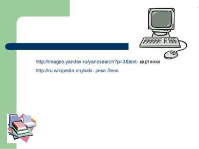 http://images.yandex.ru/yandsearch?p=3&text- картинки http://ru.wikipedia.org...