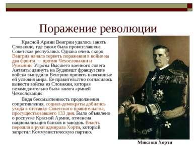 Поражение революции Красной Армии Венгрии удалось занять Словакию, где также ...