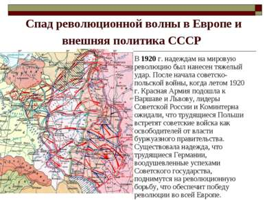 Спад революционной волны в Европе и внешняя политика СССР В 1920 г. надеждам ...