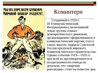 Коминтерн Созданный в 1919 г. III Коммунистический Интернационал, включивший ...