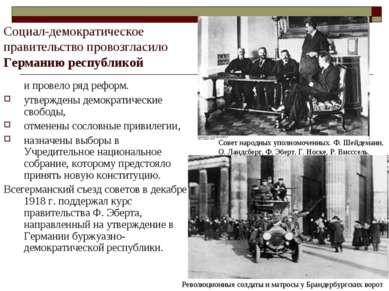 Социал-демократическое правительство провозгласило Германию республикой и про...