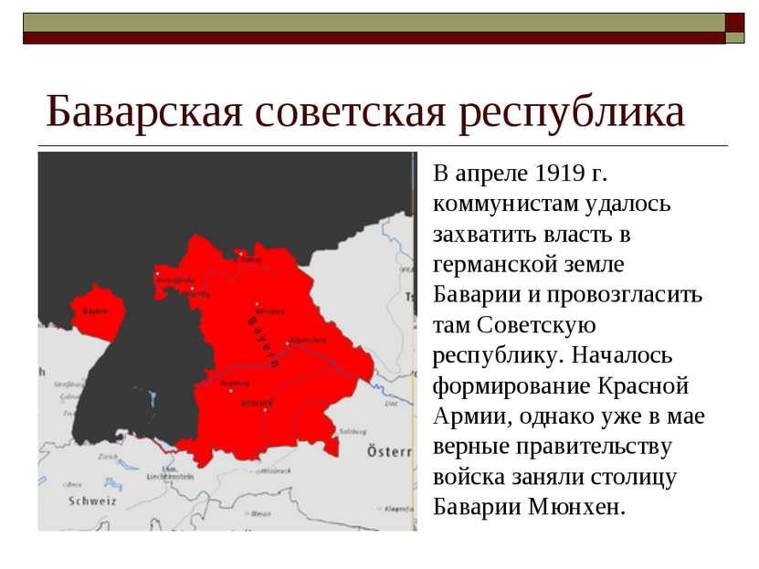 Баварская советская республика В апреле 1919 г. коммунистам удалось захватить...