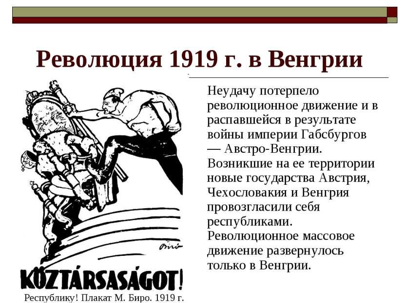 Революция 1919 г. в Венгрии Неудачу потерпело революционное движение и в расп...