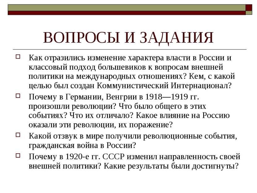 ВОПРОСЫ И ЗАДАНИЯ Как отразились изменение характера власти в России и классо...