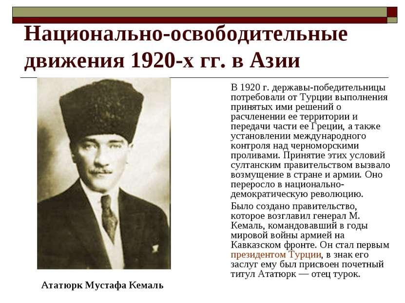 Национально-освободительные движения 1920-х гг. в Азии В 1920 г. державы-побе...